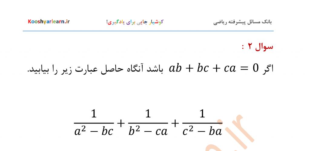 المپیاد ریاضی